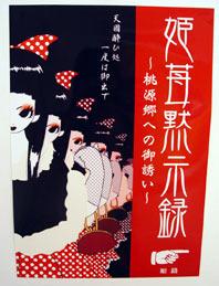 tenji04-03